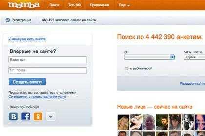 Как удалить анкету на mamba.ru с мобильного телефона